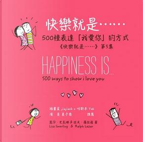 快樂就是... 500種表達「我愛你」的方式 by Lisa Swerling, Ralph Lazar
