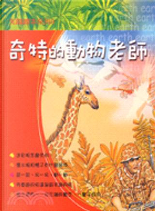 (09)奇特的動物老師 by 岑健強