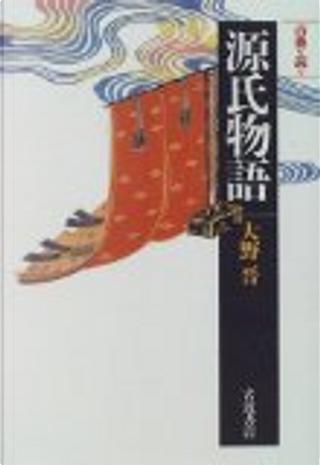 源氏物語 by 大野 晋