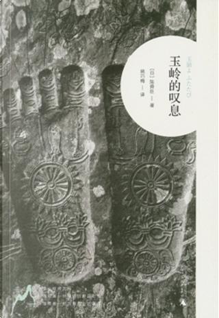 玉岭的叹息 by 陈舜臣