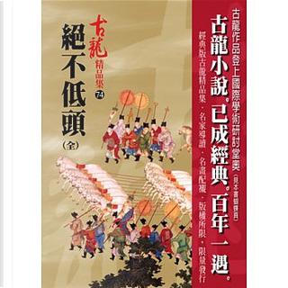 絕不低頭 by 古龍