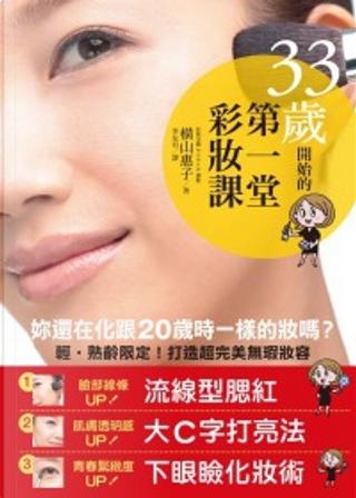 33歲開始的第一堂彩妝課 by 橫山惠子