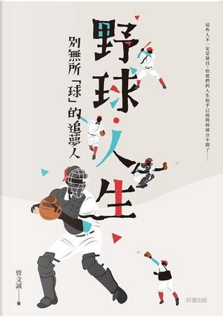 野球・人生 by 曾文誠