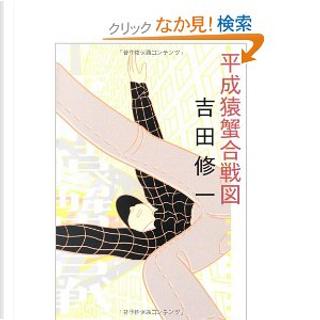 平成猿蟹合戦図 by 吉田 修一