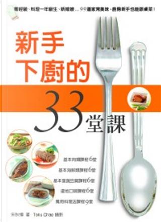新手下廚的33堂課 by 朱秋樺