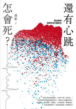 還有心跳怎會死? by 黃軒