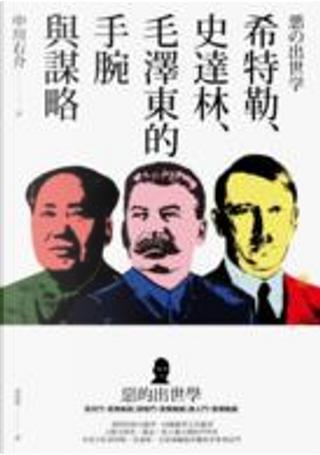 惡的出世學 by 中川右介