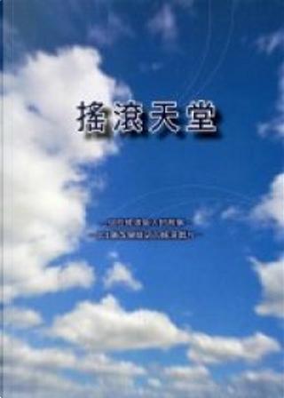 搖滾天堂 by 傑格