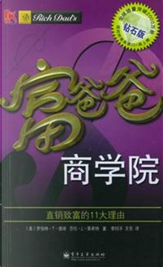 富爸爸商学院(钻石版) by 罗伯特.T.清崎