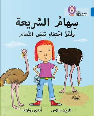 Speedy Siham and the Missing Ostrich Eggs by Karen Wallace