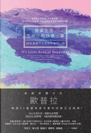 簡單生活,生命中的快樂小事 by 歐普拉雜誌