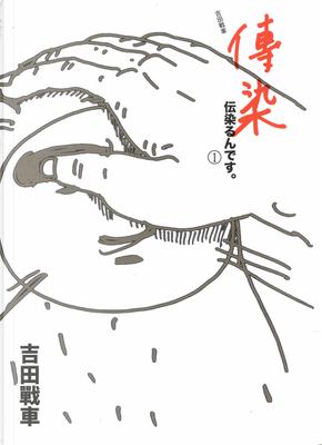 傳染 1 by 吉田戰車