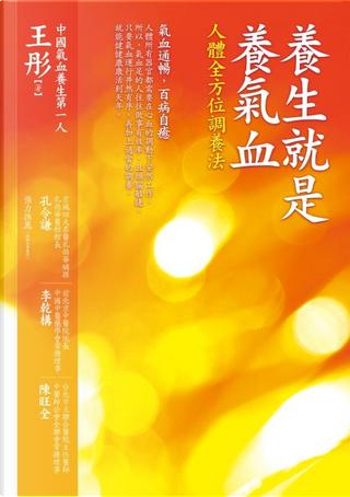 養生就是養氣血 by 王彤