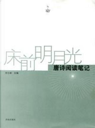 床前明月光 by 刘士林