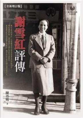 謝雪紅評傳(全新增訂版) by 陳芳明