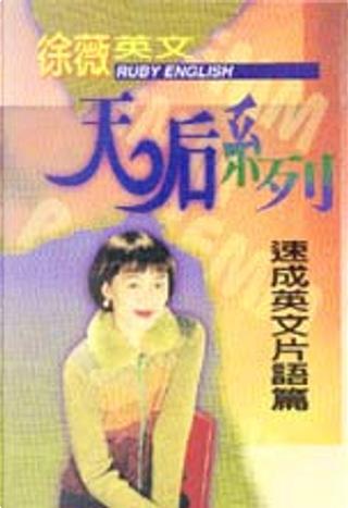 天后3 by 徐薇
