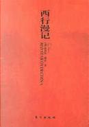 西行漫记 by Edgar Snow