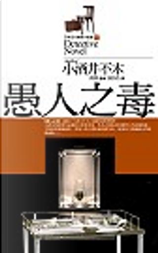 愚人之毒 by 小酒井不木