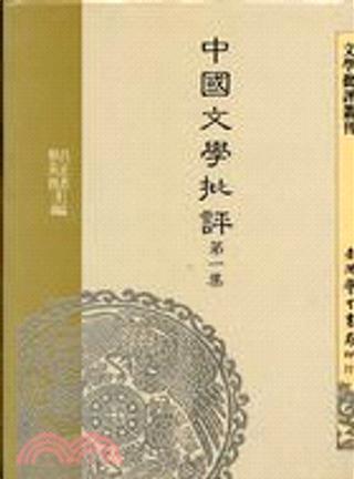 中國文學批評 第一集 by 呂正惠