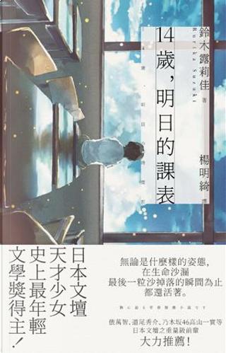 14歲,明日的課表 by 鈴木露莉佳