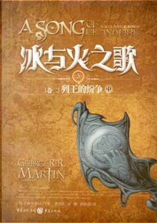 冰与火之歌 卷二 by George R.R. Martin, 乔治.R.R.马丁