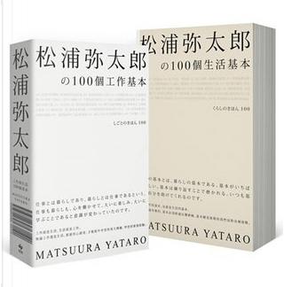 松浦彌太郎の100個工作基本+100個生活基本 by 松浦彌太郎