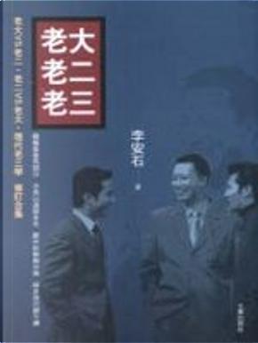老大老二老三 by 李安石