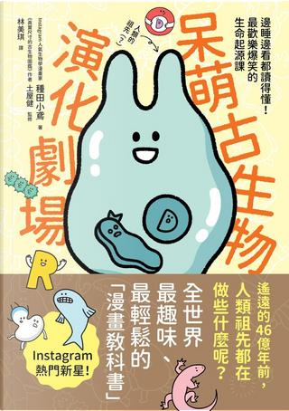 漫畫 呆萌古生物演化劇場 by 種田 ことび, 種田小鳶