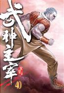 武神主宰40 by 紫皇