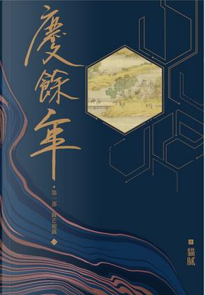 慶餘年 第一部 by 貓膩