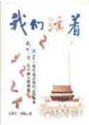 我們活著 by 吳春生, 周華山