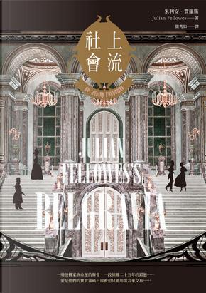 上流社會 by Julian Fellowes