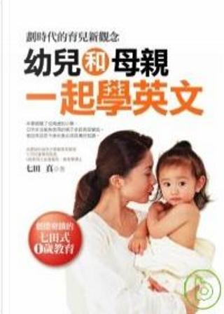 幼兒和母親一起學英文 by 七田真