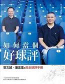 如何當個好球評 by 曾文誠, 潘忠韋
