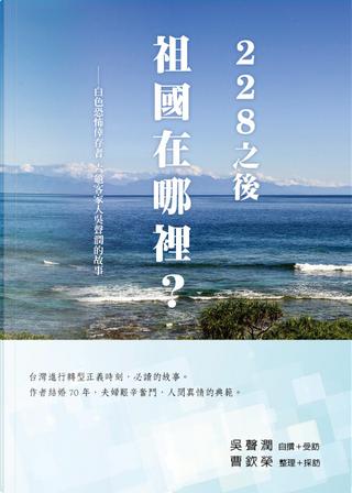 228之後 祖國在哪裡 by 吳聲潤, 曹欽榮