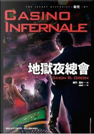 地獄夜總會 by Simon R. Green, 賽門.葛林