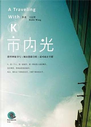 市內光 by 王信智
