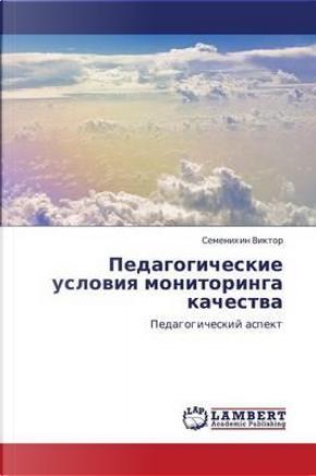Педагогические условия мониторинга качества by Семенихин Виктор