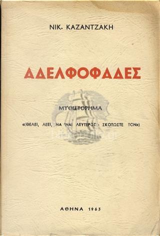 Αδελφοφάδες by Νίκος Καζαντζάκης