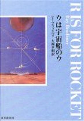 ウは宇宙船のウ by Ray Bradbury