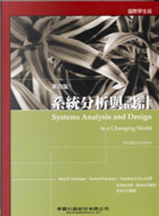 系統分析與設計(四版) by Jackson, Burd, Satzinger