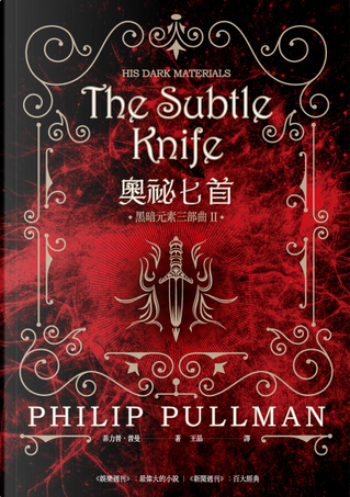 奧祕匕首 by Philip Pullman