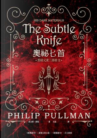 奧祕匕首 by Philip Pullman