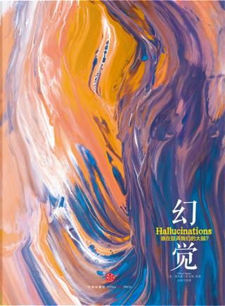 幻觉 by Oliver Sacks