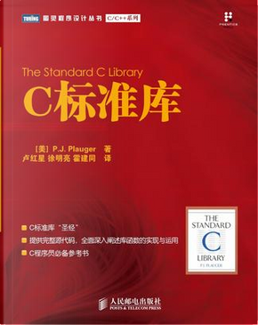 C标准库 by P.J.Plauger[美]