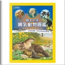 國家地理:哺乳動物圖鑑 by Lisa Regan