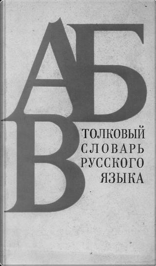 Tolkovyi slovar' russkovo jazyka by AA. VV.