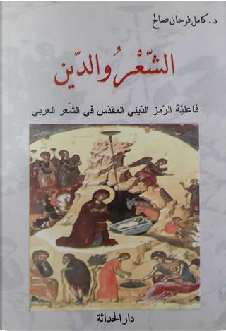 الشعر والدين by صالح، كامل فرحان،