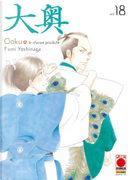 Ooku vol. 18 by Fumi Yoshinaga