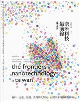 奈米科技最前線 by 李名揚, 王心瑩, 黃奕瀠